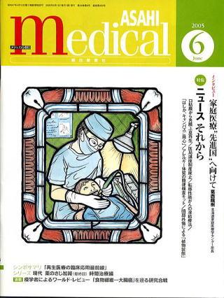 Medicalasahi1.jpg
