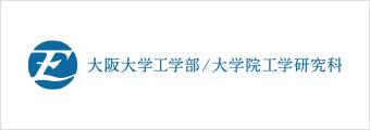 大阪大学工学部/大学院工学研究科