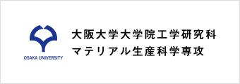 大阪大学大学院工学研究科 マテリアル生産科学専攻