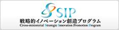 SIP 戦略的イノベーション創造プログラム