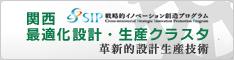 関西 最適化設計・生産クラスタ | 革新的設計生産技術 | SIP(戦略的イノベーション創造プログラム)