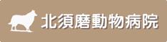 北須磨動物病院
