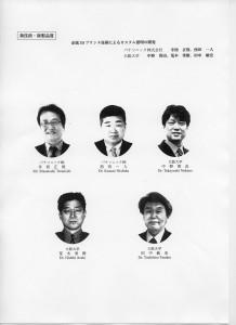 新技術・新製品賞1_5